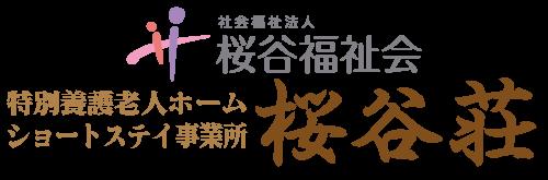 桜谷荘-特別養護老人ホーム・ショートステイ事業所